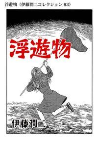 浮遊物(伊藤潤二コレクション 93)