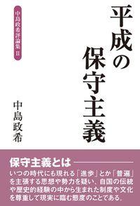平成の保守主義 中島政希評論集II