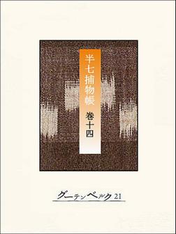 半七捕物帳 【分冊版】巻十四-電子書籍