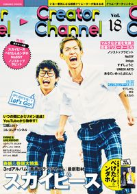 Creator Channel Vol.18