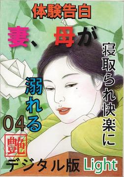 【体験告白】妻、母が寝取られ快楽に溺れる04『艶』デジタル版Light-電子書籍