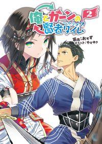 俺とカーンの賢者タイム2(スワップトリップ)(桜ノ杜ぶんこ)
