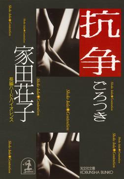抗争~ごろつき~-電子書籍