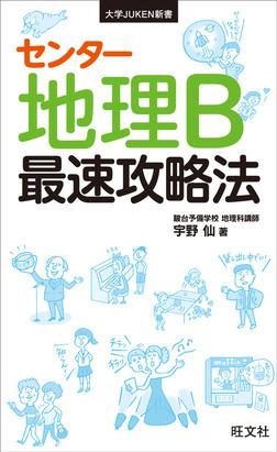 センター地理B 最速攻略法-電子書籍