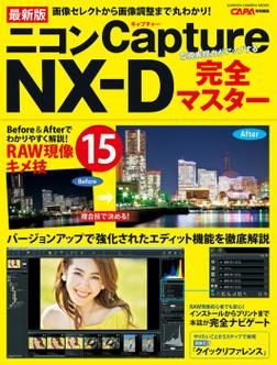 最新版 ニコンCapture NX-D完全マスター-電子書籍