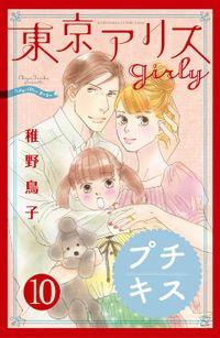 東京アリス girly プチキス(10)