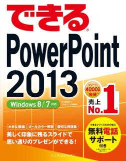 できるPowerPoint 2013 Windows 8/7対応-電子書籍