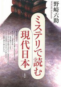 ミステリで読む現代日本