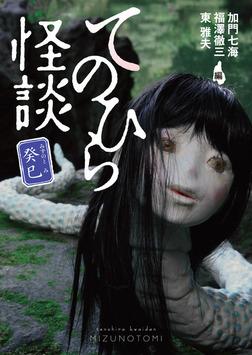 てのひら怪談 癸巳-電子書籍