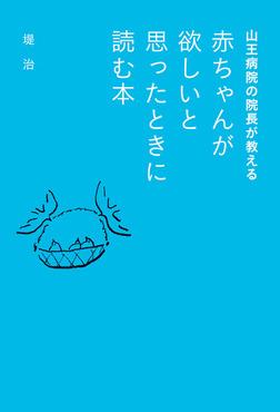 山王病院の院長が教える 赤ちゃんが欲しいと思ったときに読む本-電子書籍