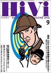 HiVi (ハイヴィ) 2016年 9月号
