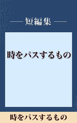 雨の日には車をみがいて 時をパスするもの 【五木寛之ノベリスク】-電子書籍