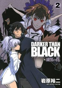 DARKER THAN BLACK-漆黒の花- 2巻
