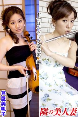隣の美人妻 芦屋美帆子 ドすけべセレブ音楽家 編-電子書籍