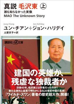 真説 毛沢東 上 誰も知らなかった実像-電子書籍