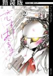 【新装版】恋するはぐるま(サイコミ×裏少年サンデーコミックス)