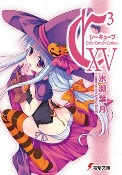 C3 -シーキューブ- XV-電子書籍