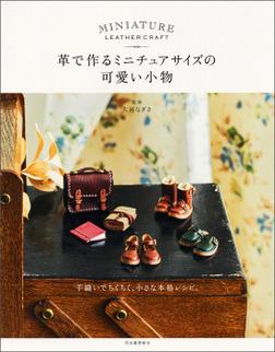 革で作るミニチュアサイズの可愛い小物-電子書籍