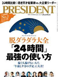 PRESIDENT 2021年10月1日号