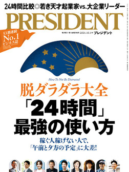 PRESIDENT 2021年10月1日号-電子書籍