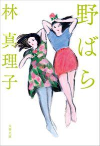 野ばら(文春文庫)