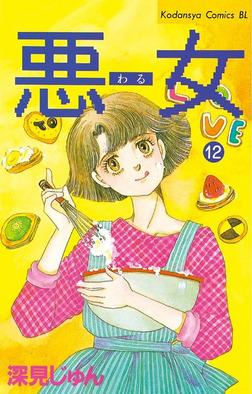 悪女(わる)(12)-電子書籍
