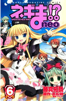 ネギま!? neo(6)-電子書籍