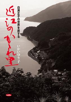近江のかくれ里 白洲正子の世界を旅する-電子書籍