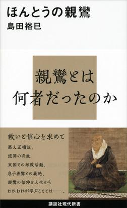 ほんとうの親鸞-電子書籍