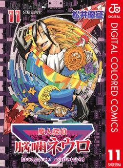 魔人探偵脳噛ネウロ カラー版 11-電子書籍