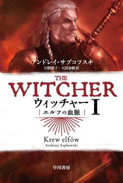 ウィッチャーI エルフの血脈-電子書籍