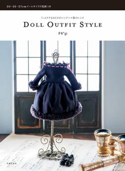 うっとりするほどかわいいドール服のレシピ DOLL OUTFIT STYLE-電子書籍