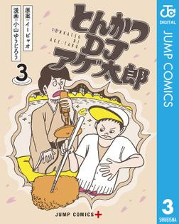 とんかつDJアゲ太郎 3-電子書籍
