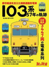 旅と鉄道 2020年増刊10月号 103系57年の軌跡