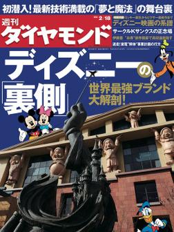 週刊ダイヤモンド 12年2月18日号-電子書籍
