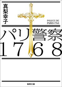パリ警察1768