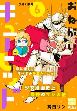 おねがいキューピッド プチデザ(6)-電子書籍
