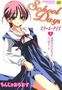 School Days 2【Sハード】