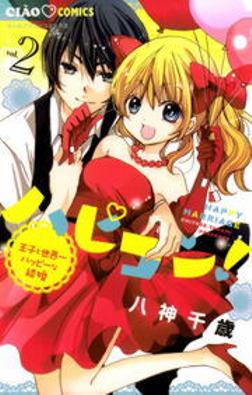 ハピコン!(2)-電子書籍