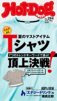 Hot-Dog PRESS (ホットドッグプレス) no.284 夏のマストアイテム Tシャツ頂上決戦