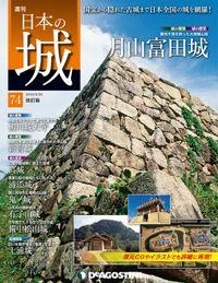 日本の城 改訂版 第74号