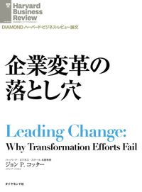 企業変革の落とし穴