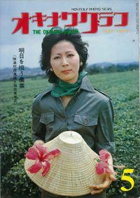 オキナワグラフ 1976年5月号 戦後沖縄の歴史とともに歩み続ける写真誌