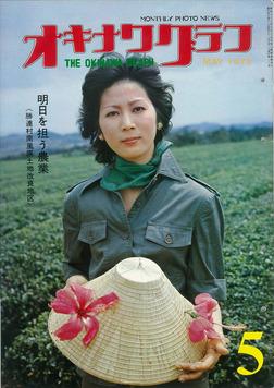 オキナワグラフ 1976年5月号 戦後沖縄の歴史とともに歩み続ける写真誌-電子書籍