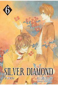 SILVER DIAMOND 6巻