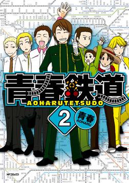 青春鉄道 2-電子書籍