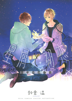 【電子限定おまけ付き】 星屑と初恋 百年荘恋物語-電子書籍