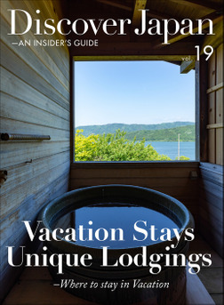 Discover Japan - AN INSIDER'S GUIDE 「Vacation Stays Unique Lodgings -Where to stay in Vacation」-電子書籍