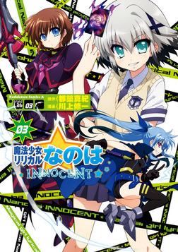 魔法少女リリカルなのはINNOCENT(3)-電子書籍