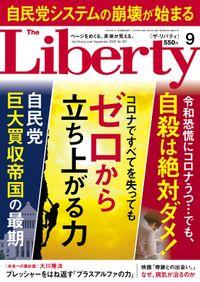 The Liberty (ザリバティ) 2020年9月号